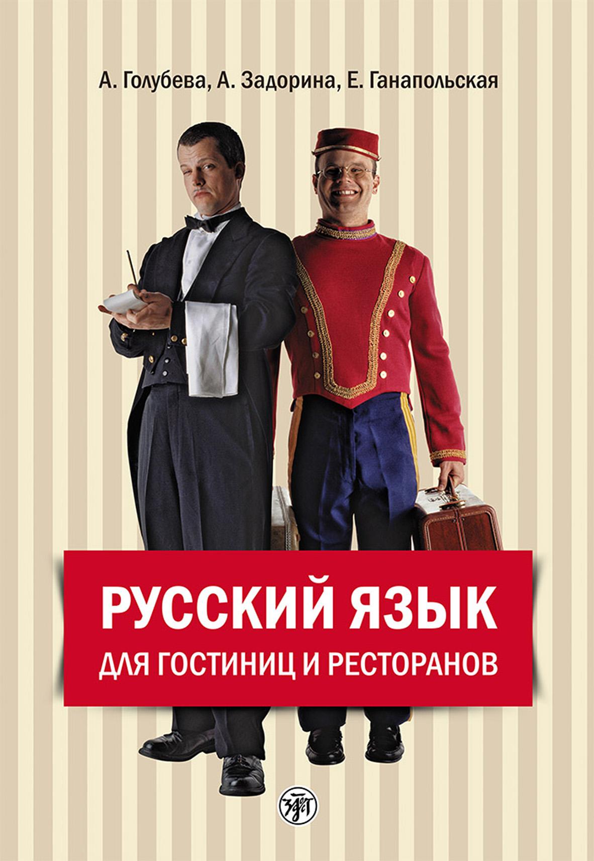 Русский язык для гостиниц и ресторанов (начальный курс)