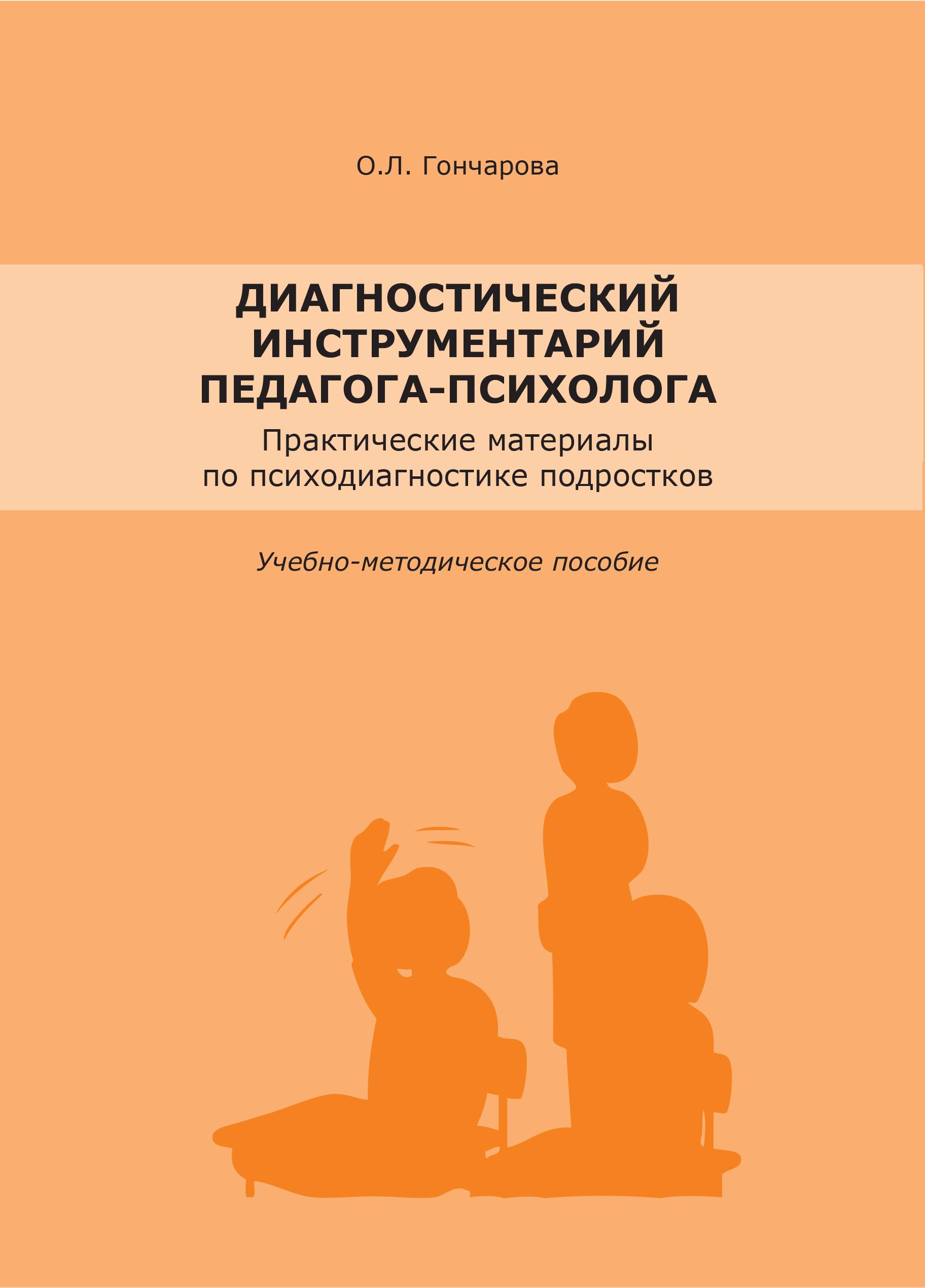 Диагностический инструментарий педагога-психолога