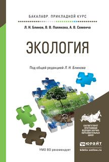 Экология. Учебное пособие для прикладного бакалавриата
