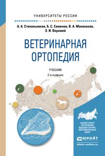Ветеринарная ортопедия 2-е изд., испр. и доп. Учебник для вузов