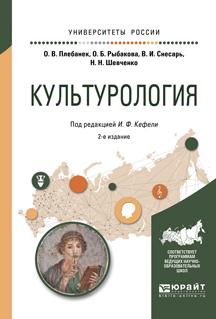 Культурология 2-е изд., испр. и доп. Учебное пособие для прикладного бакалавриата