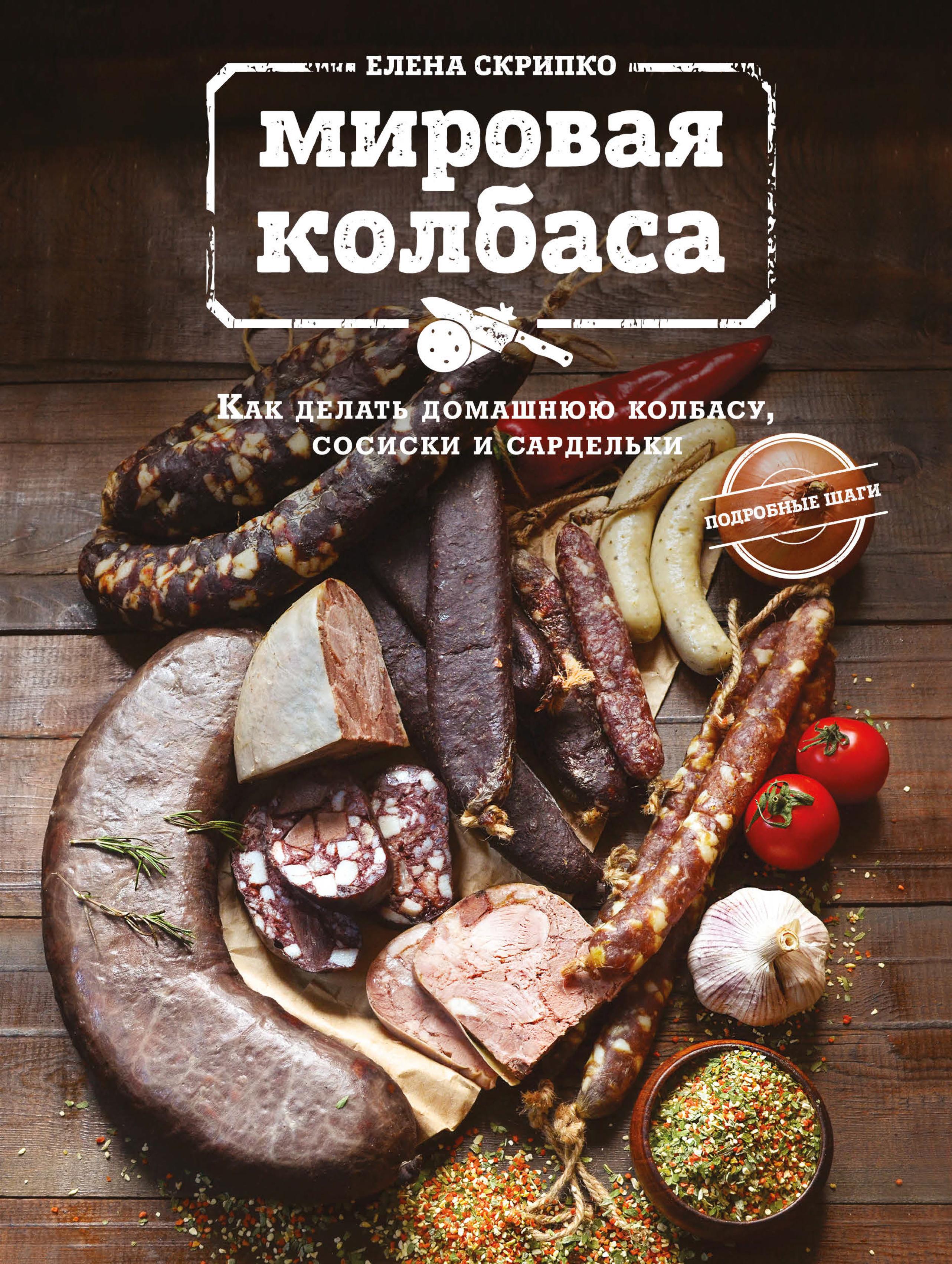 Мировая колбаса. Как делать домашнюю колбасу, сосиски и сардельки