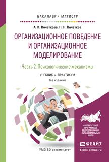 Организационное поведение и организационное моделирование в 3 ч. Часть 2. Психологические механизмы 6-е изд., испр. и доп. Учебник и практикум для бакалавриата и магистратуры