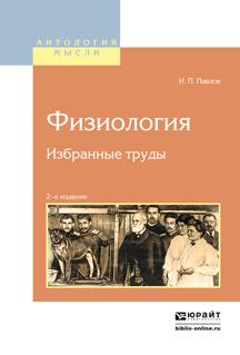 Физиология. Избранные труды 2-е изд.
