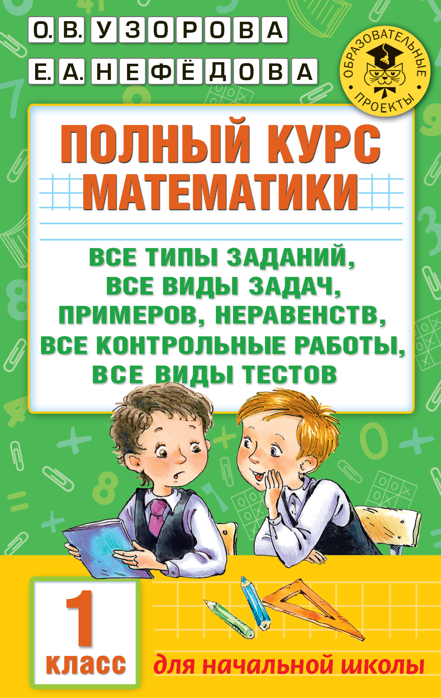 Полный курс математики. Все типы заданий, все виды задач, примеров, неравенств, все контрольные работы, все виды тестов. 1 класс