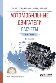 Автомобильные двигатели. Расчеты 2-е изд., испр. и доп. Учебное пособие для СПО