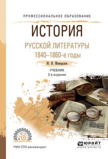 История русской литературы. 1840-1860-е годы 3-е изд., испр. и доп. Учебник для СПО