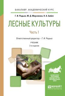 Лесные культуры в 2 ч. Часть 1 2-е изд., испр. и доп. Учебник для академического бакалавриата