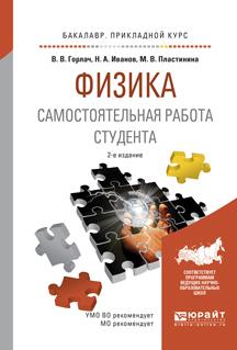 Физика. Самостоятельная работа студента 2-е изд., испр. и доп. Учебное пособие для прикладного бакалавриата