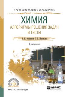 Химия. Алгоритмы решения задач и тесты 3-е изд., испр. и доп. Учебное пособие для СПО