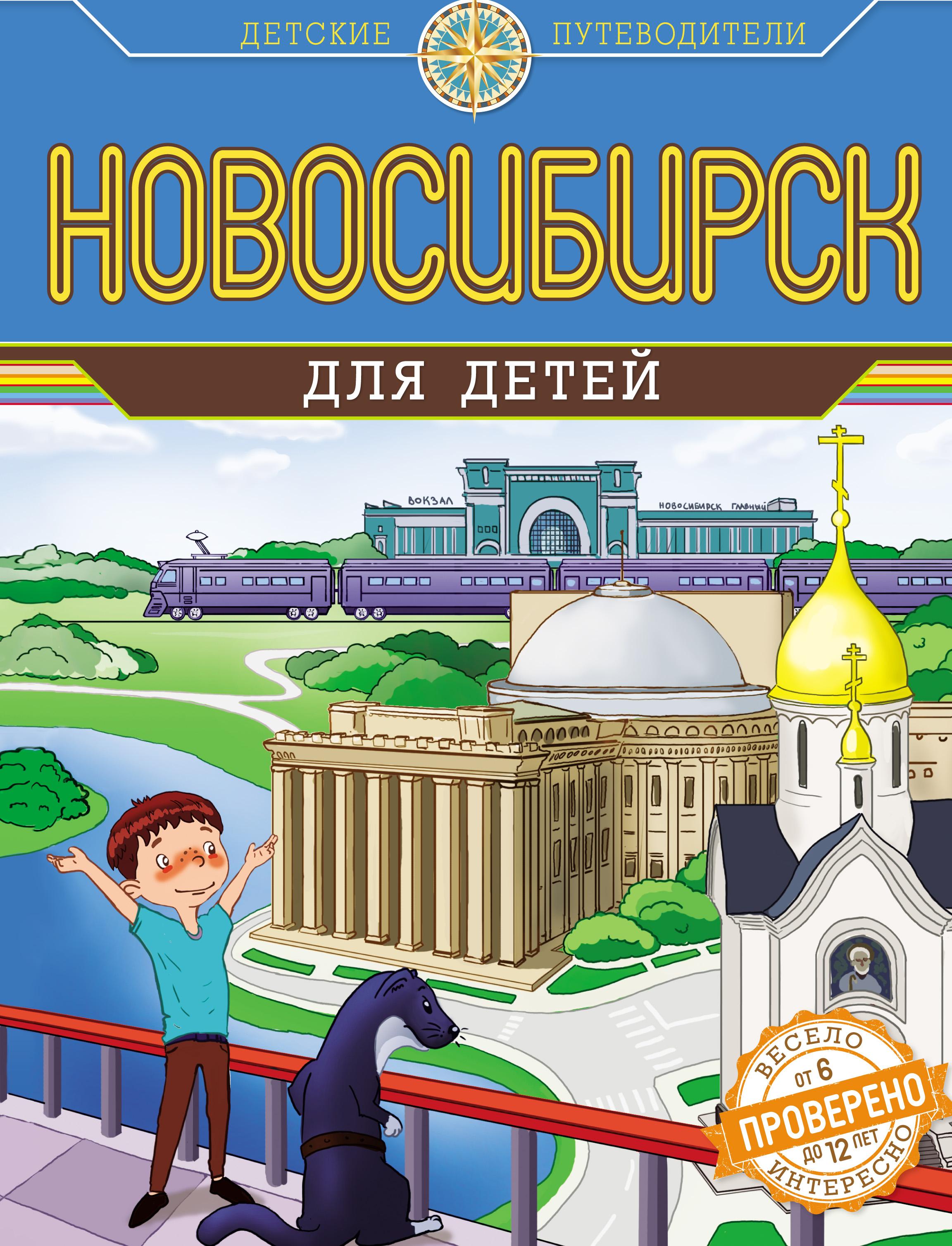 Анатолий Квашин, Новосибирск для детей – скачать pdf на ЛитРес