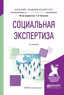 Социальная экспертиза 2-е изд., пер. и доп. Учебное пособие для академического бакалавриата