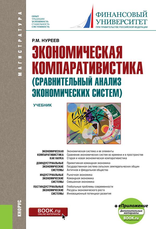 Экономическая компаративистика (сравнительный анализ экономических систем)