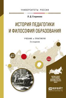 История педагогики и философия образования 3-е изд., испр. и доп. Учебник и практикум для вузов