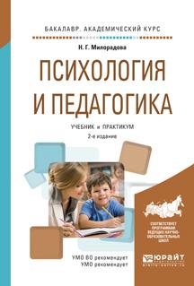Психология и педагогика 2-е изд., испр. и доп. Учебник и практикум для академического бакалавриата
