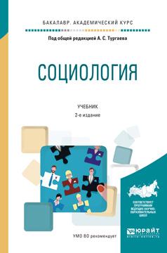Социология 2-е изд., испр. и доп. Учебник для академического бакалавриата