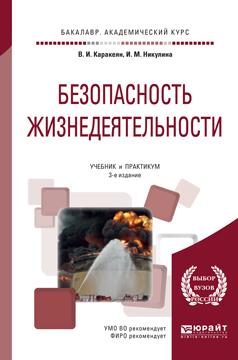 Безопасность жизнедеятельности 3-е изд., пер. и доп. Учебник и практикум для академического бакалавриата