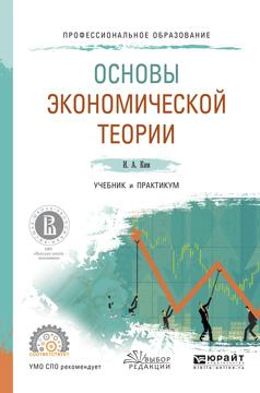Основы экономической теории. Учебник и практикум для СПО