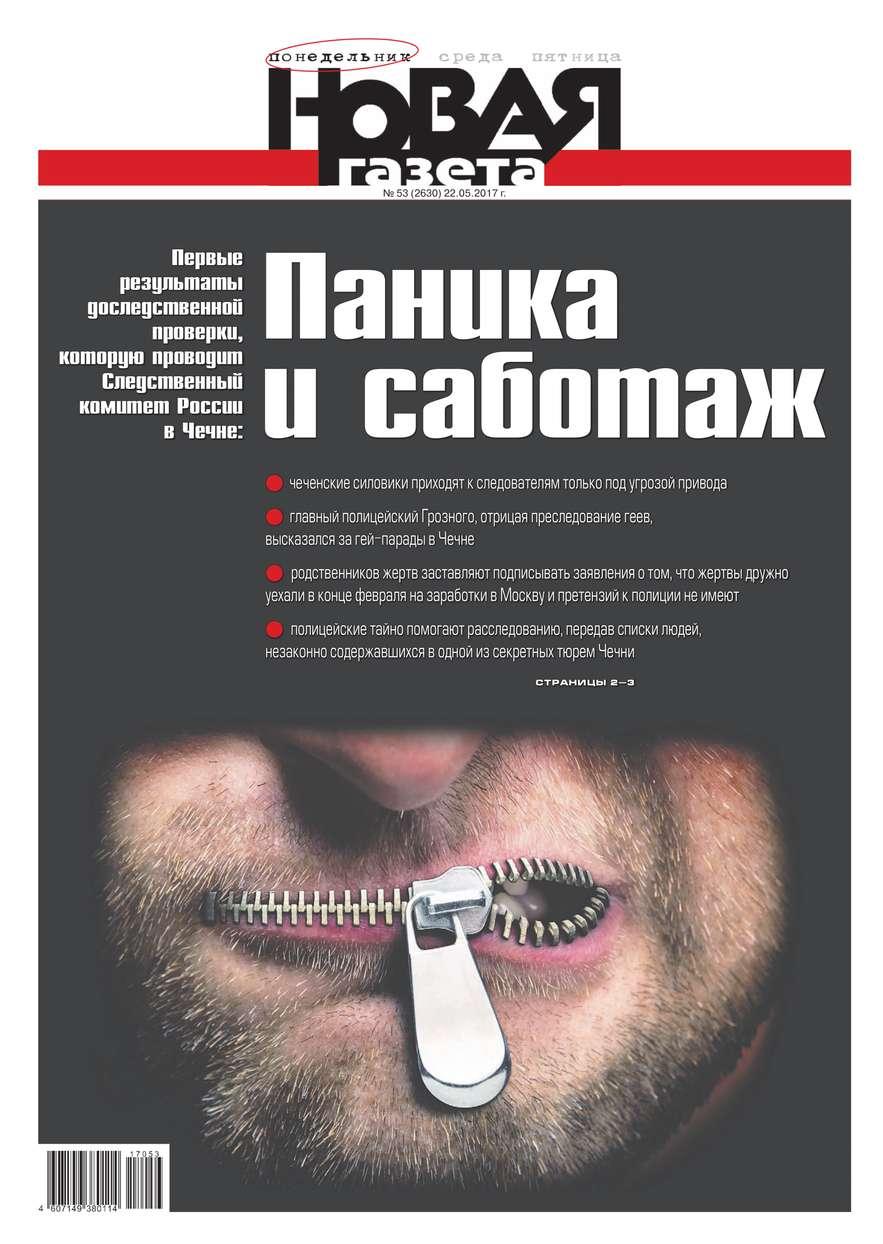 Новая Газета 53-2017