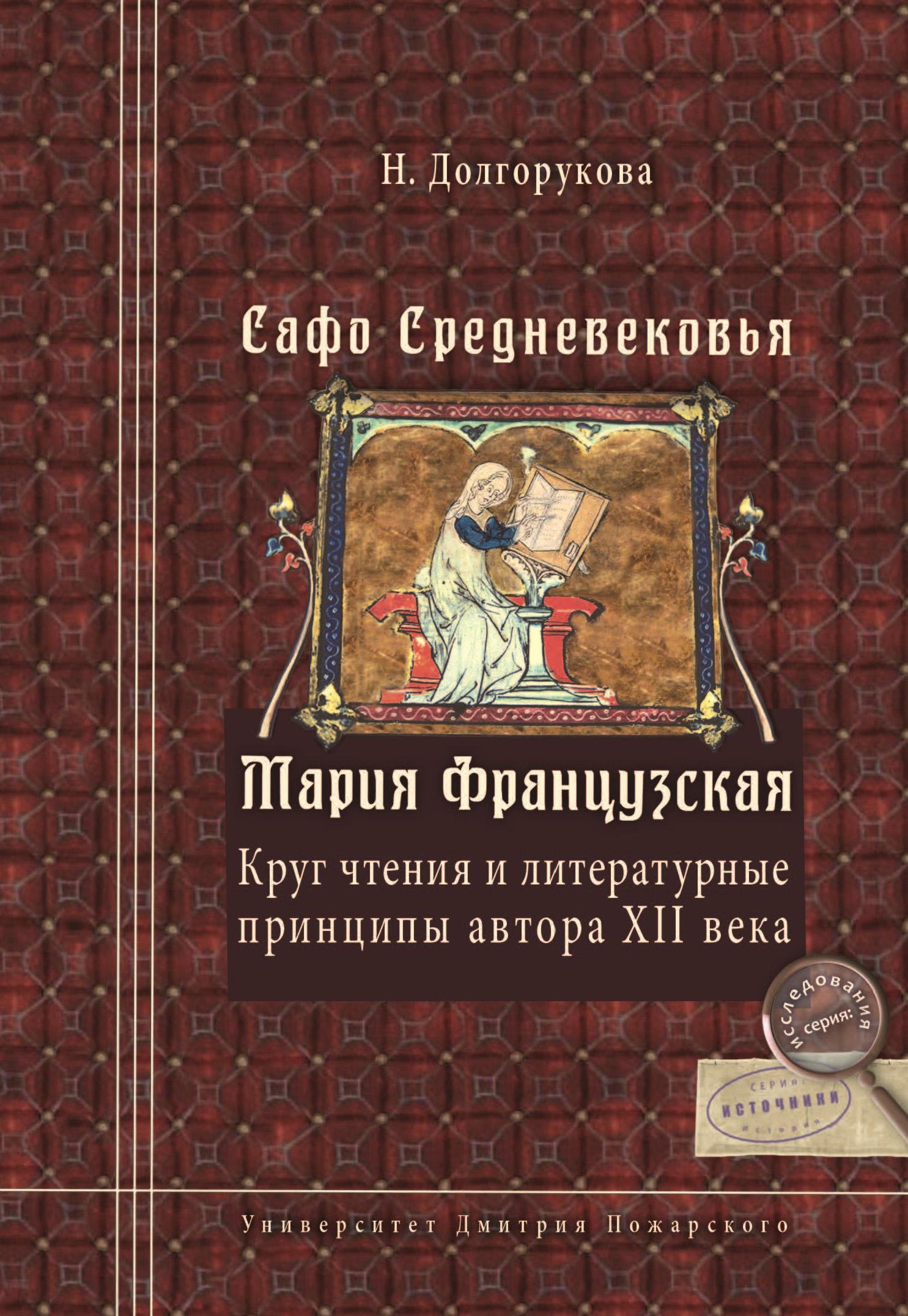 Сафо Средневековья. Мария Французская. Круг чтения и литературные принципы автора XII века