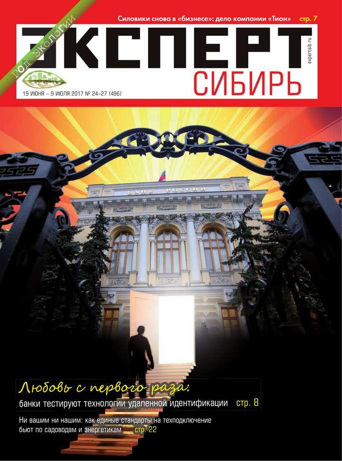 Эксперт Сибирь 24-27-2017