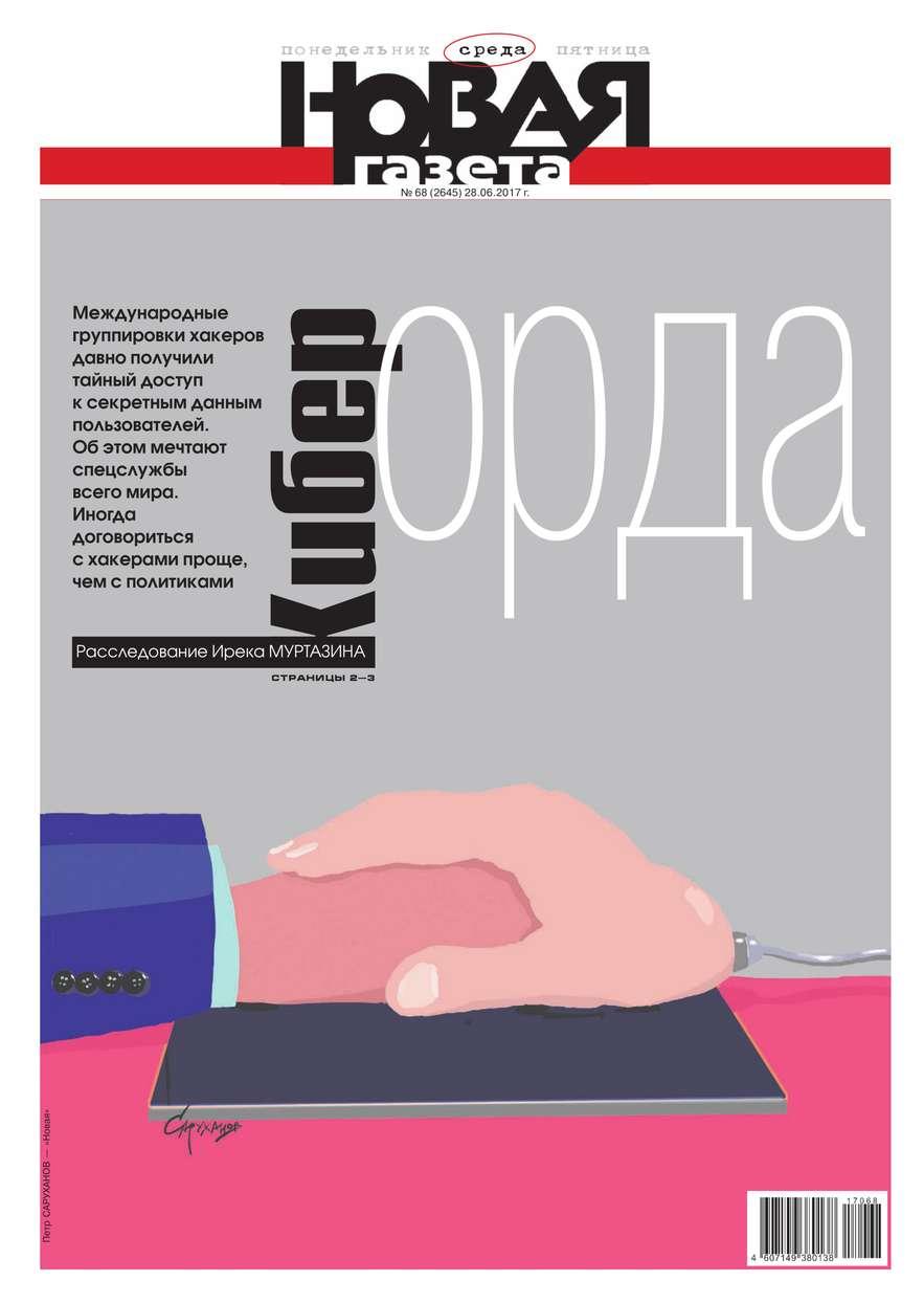 Новая Газета 68-2017