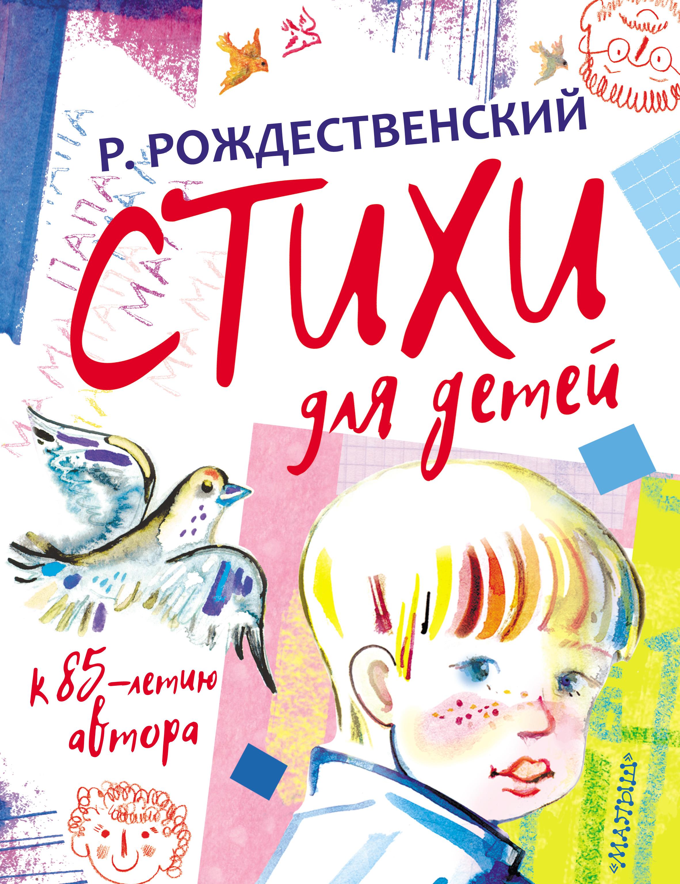 Роберт Рождественский, Стихи для детей – скачать pdf на ЛитРес