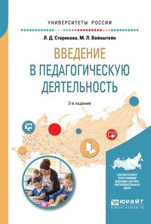 Введение в педагогическую деятельность 2-е изд., испр. и доп. Учебное пособие для вузов