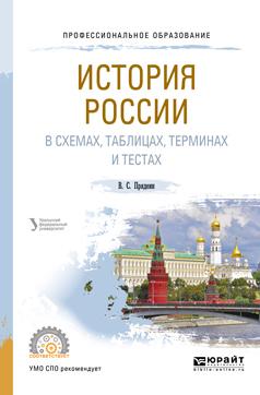 История России в схемах, таблицах, терминах и тестах. Учебное пособие для СПО