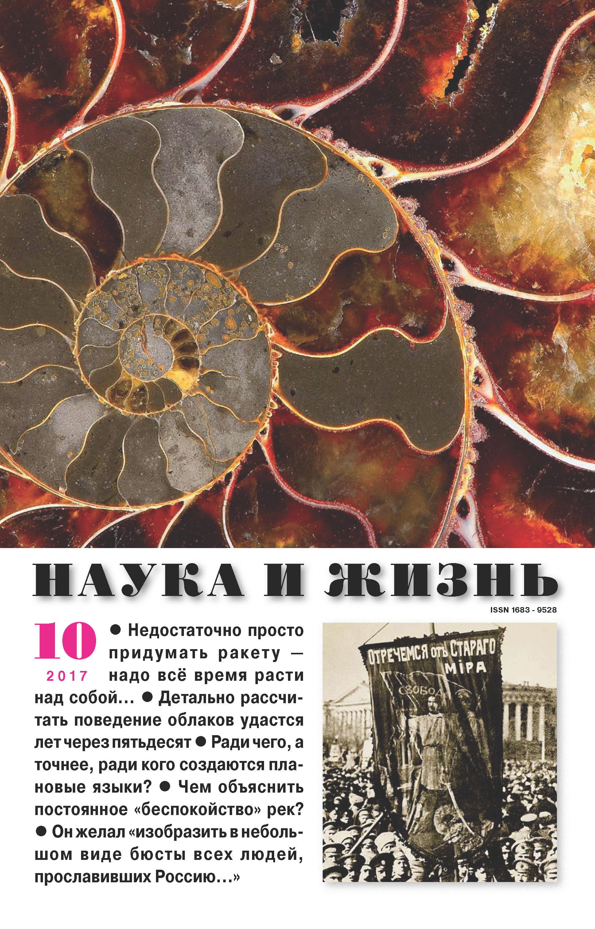 Наука и жизнь №10/2017