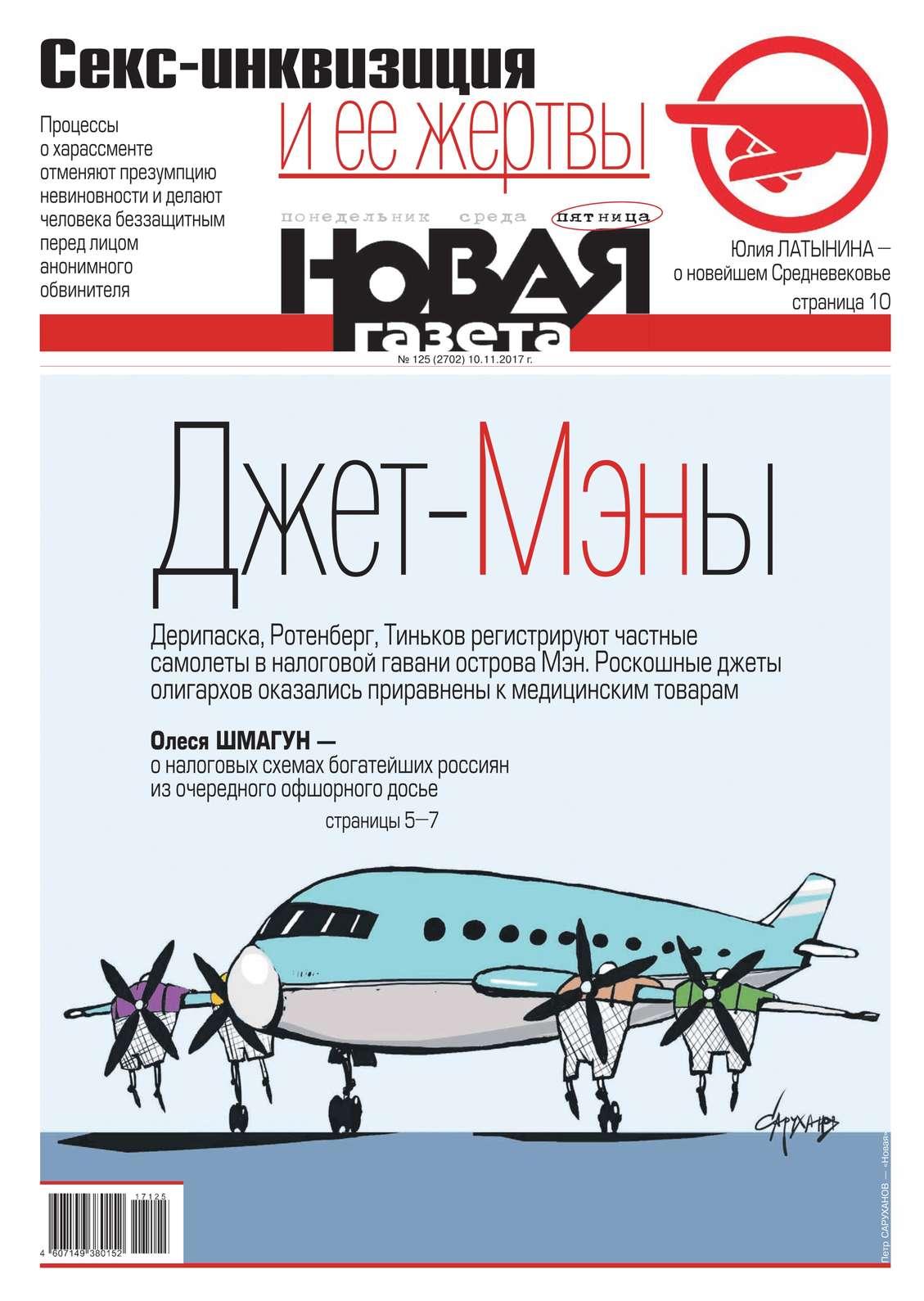 Новая Газета 125-2017