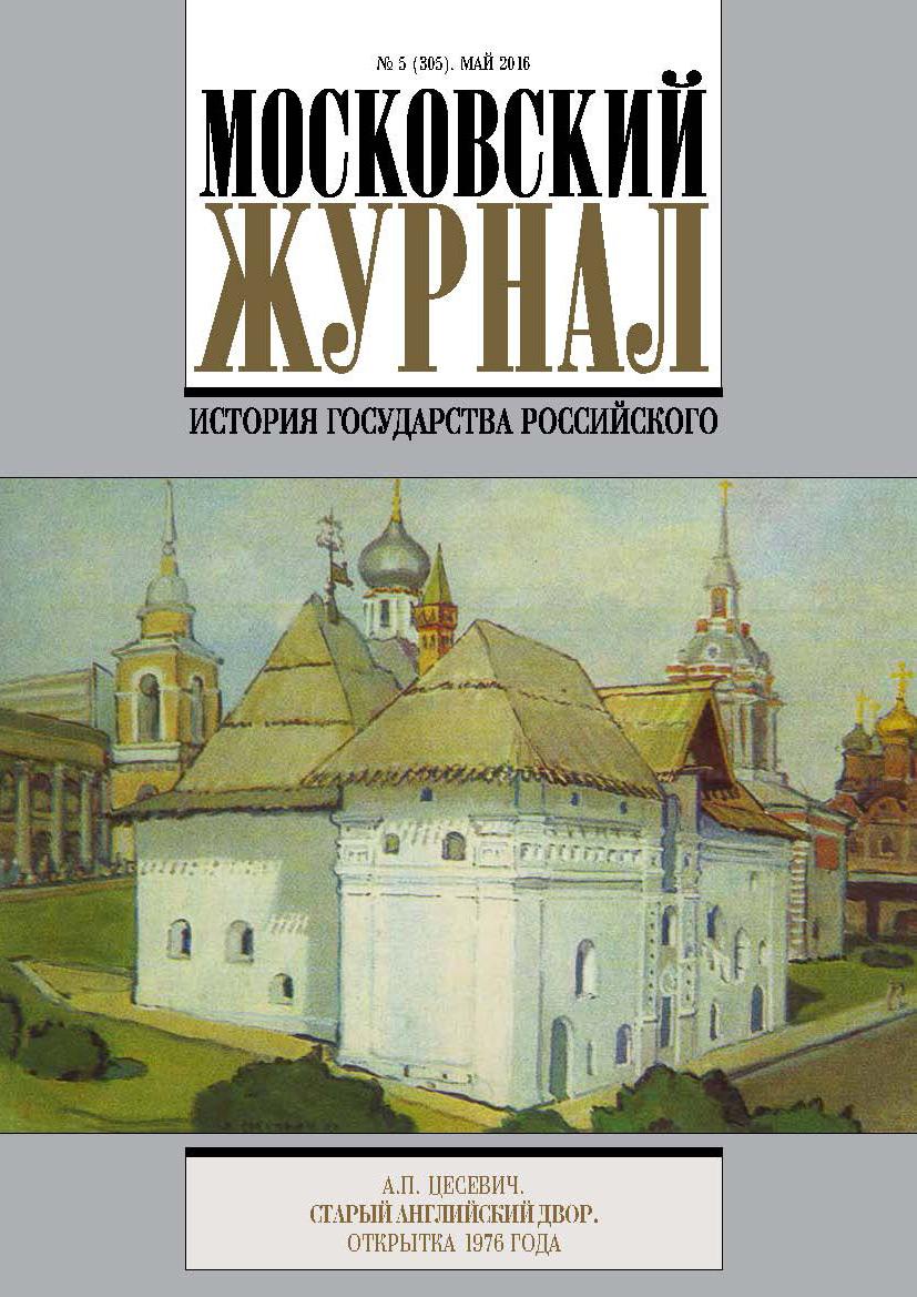 Московский Журнал. История государства Российского №5 (305) 2016