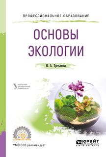 Основы экологии. Учебное пособие для СПО