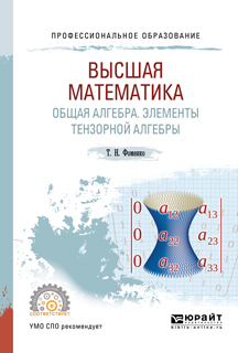Высшая математика. Общая алгебра. Элементы тензорной алгебры. Учебник и практикум для СПО
