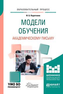 Модели обучения академическому письму. Учебное пособие для вузов