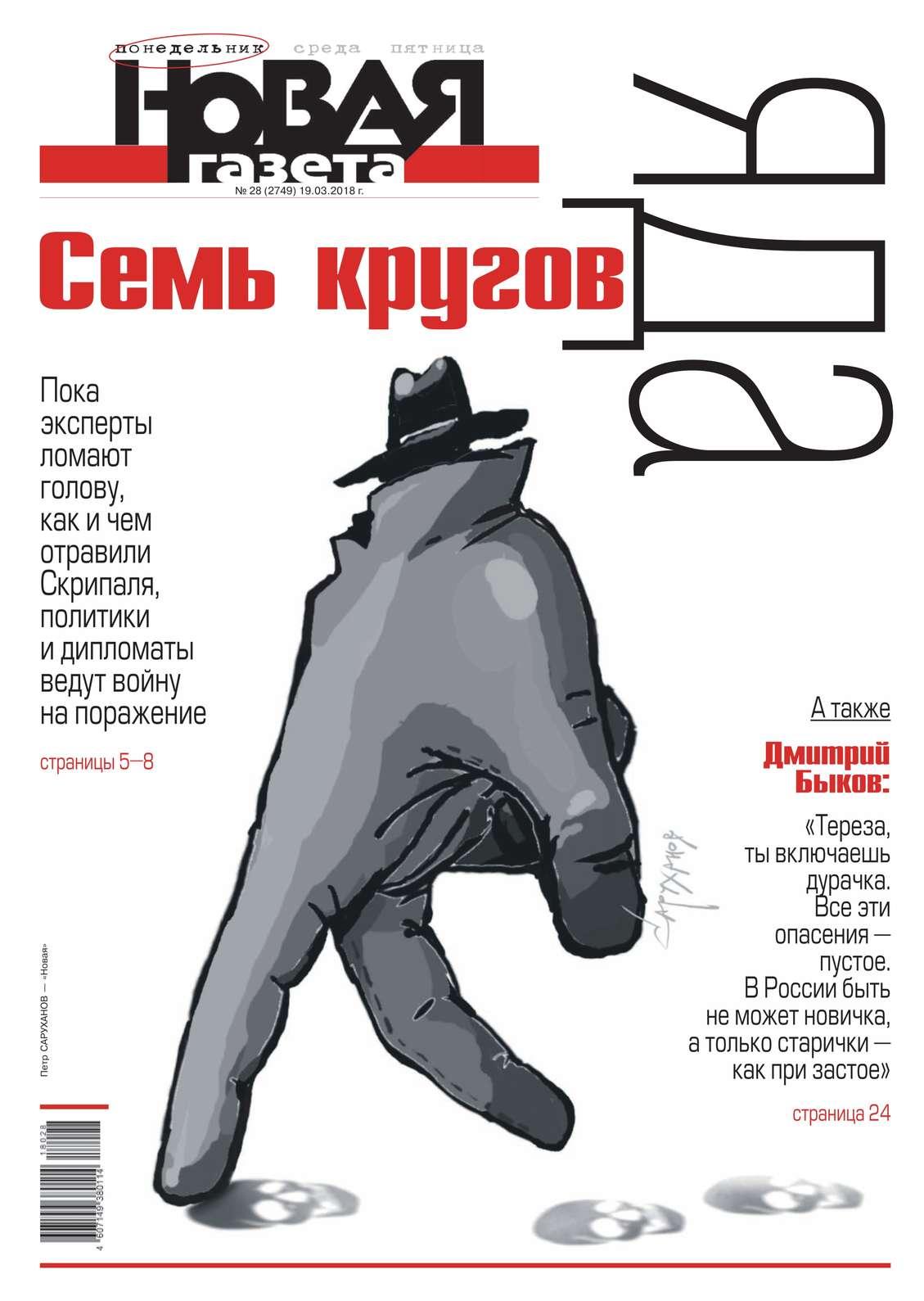 Новая Газета 28-2018