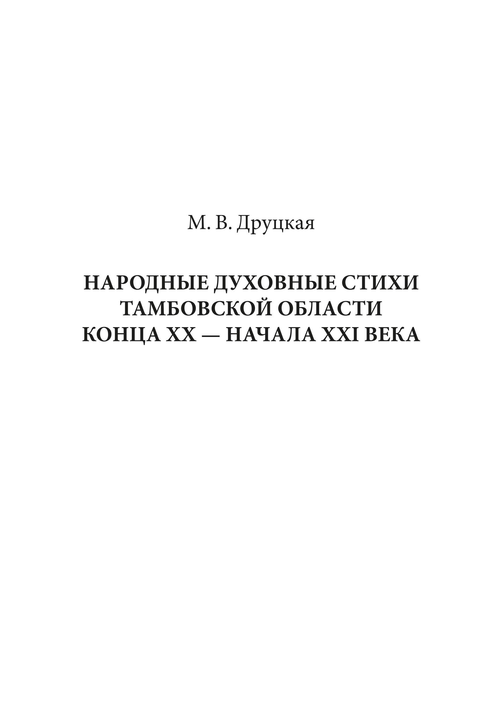 Народные духовные стихи Тамбовской области конца XX – начала XXI века