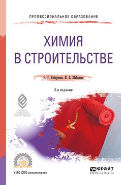 Химия в строительстве 2-е изд., испр. и доп. Учебное пособие для СПО