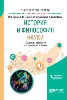История и философия науки. Учебное пособие для бакалавриата и магистратуры