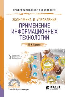 Экономика и управление: применение информационных технологий 2-е изд. Учебное пособие для СПО