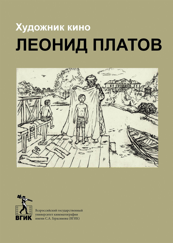 Художник кино Леонид Платов