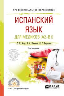 Испанский язык для медиков (A2-B1) 2-е изд., пер. и доп. Учебное пособие для СПО