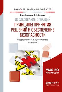 Исследование операций: принципы принятия решений и обеспечение безопасности 2-е изд., пер. и доп. Учебное пособие для академического бакалавриата