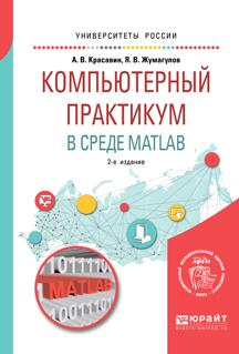 Компьютерный практикум в среде matlab 2-е изд. Учебное пособие для вузов