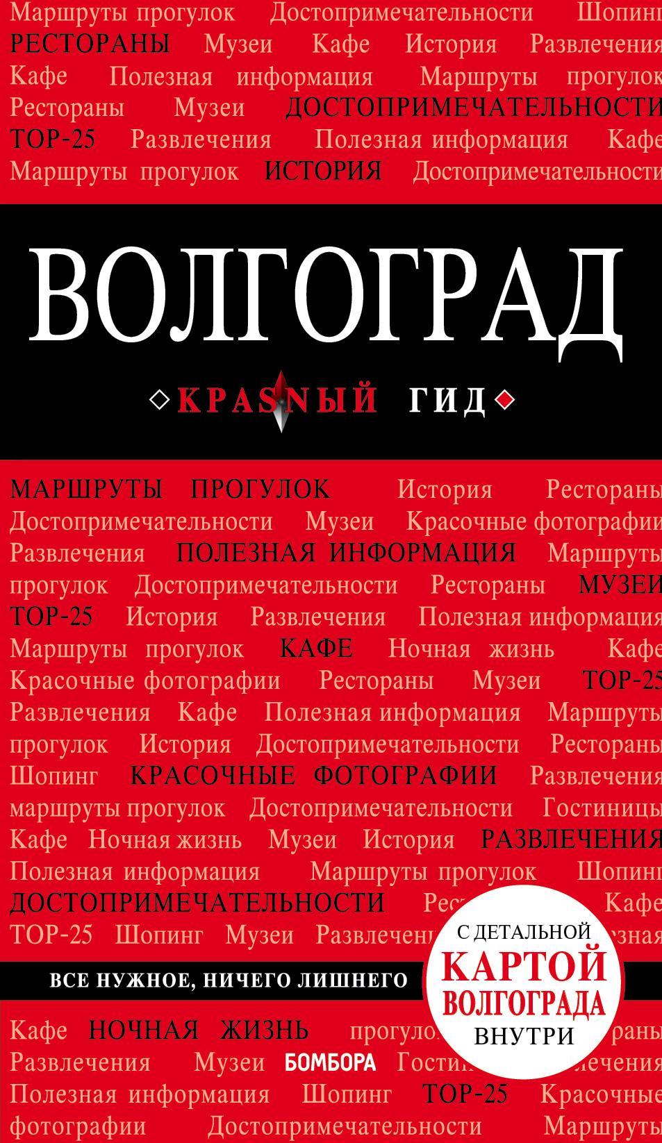 Волгоград. Путеводитель