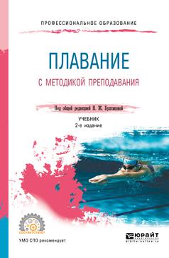 Плавание с методикой преподавания 2-е изд. Учебник для СПО