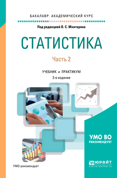 Статистика. В 2 ч. Часть 2 2-е изд., пер. и доп. Учебник и практикум для академического бакалавриата