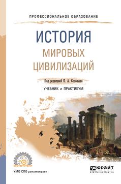 История мировых цивилизаций. Учебник и практикум для СПО