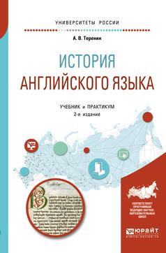 История английского языка 2-е изд., пер. и доп. Учебник и практикум для вузов