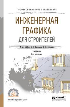 Инженерная графика для строителей 2-е изд., пер. и доп. Учебник для СПО